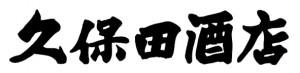 久保田酒店ロゴ